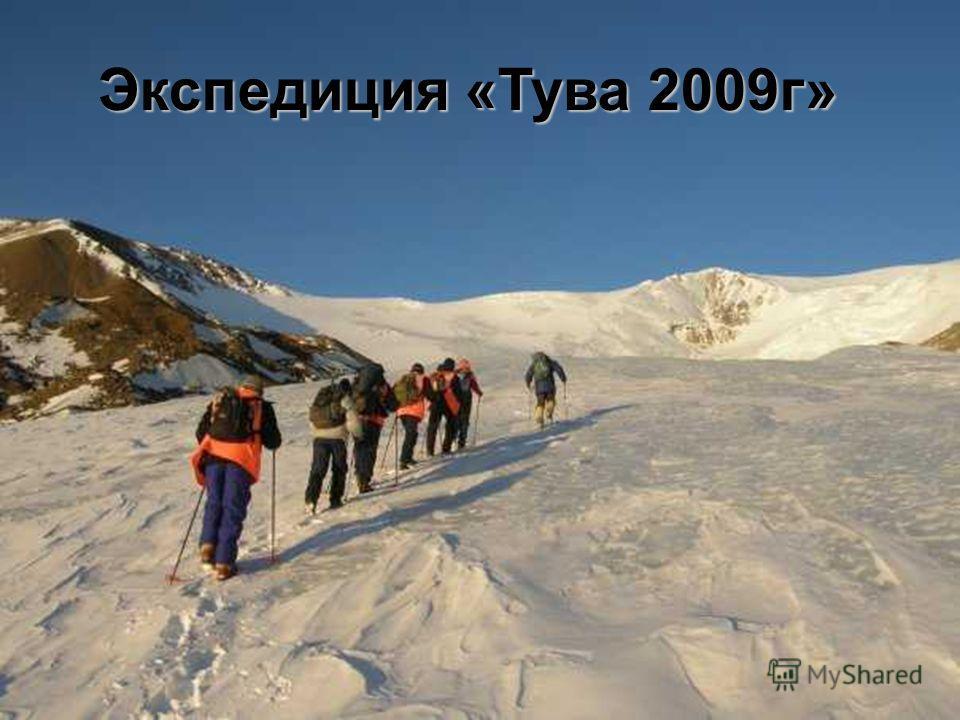 Экспедиция «Тува 2009г»