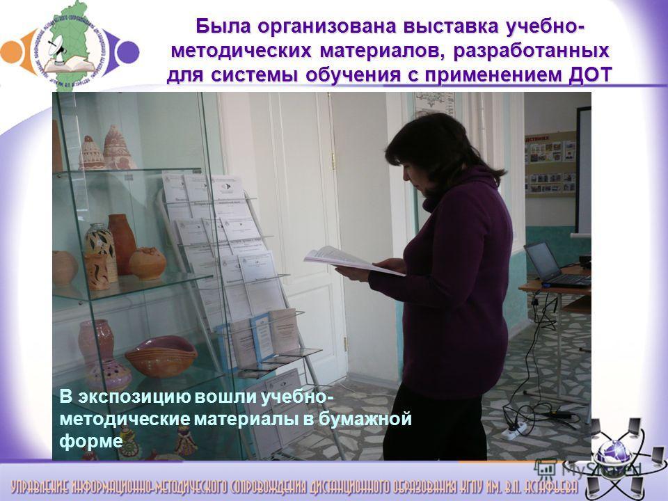 Была организована выставка учебно- методических материалов, разработанных для системы обучения с применением ДОТ В экспозицию вошли учебно- методические материалы в бумажной форме