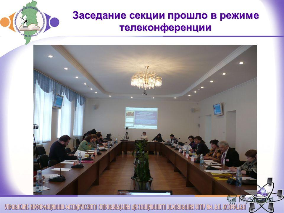 Заседание секции прошло в режиме телеконференции