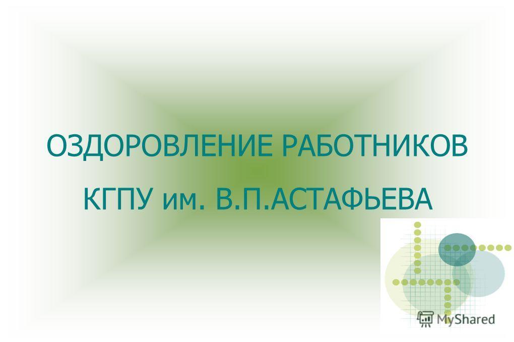 ОЗДОРОВЛЕНИЕ РАБОТНИКОВ КГПУ им. В.П.АСТАФЬЕВА