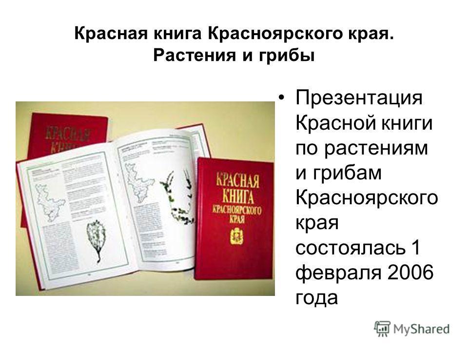 Красная книга Красноярского края. Растения и грибы Презентация Красной книги по растениям и грибам Красноярского края состоялась 1 февраля 2006 года