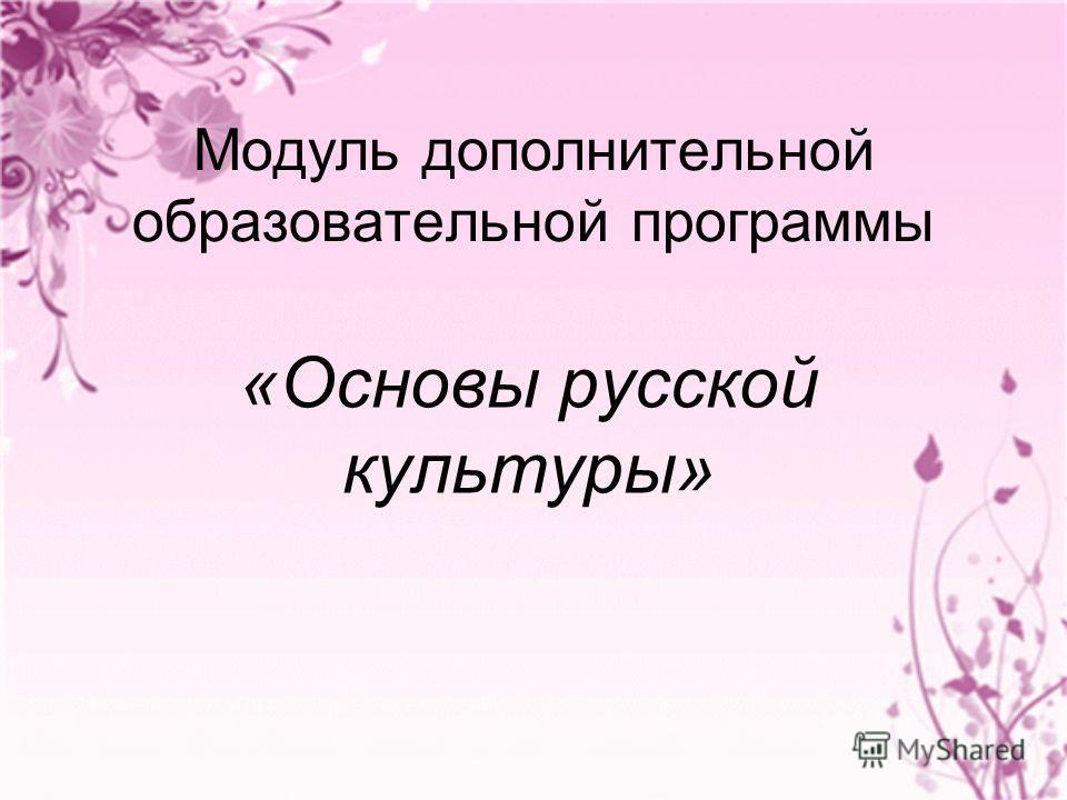 Модуль дополнительной образовательной программы «Основы русской культуры»
