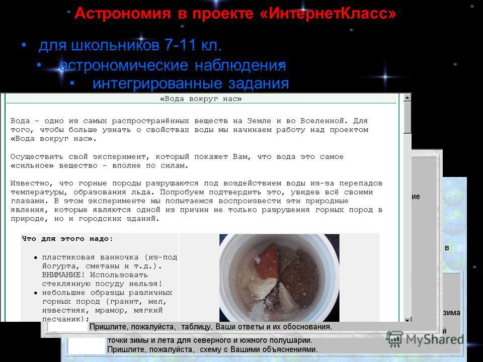 Астрономия в проекте «ИнтернетКласс» для школьников 7-11 кл. астрономические наблюдения интегрированные задания
