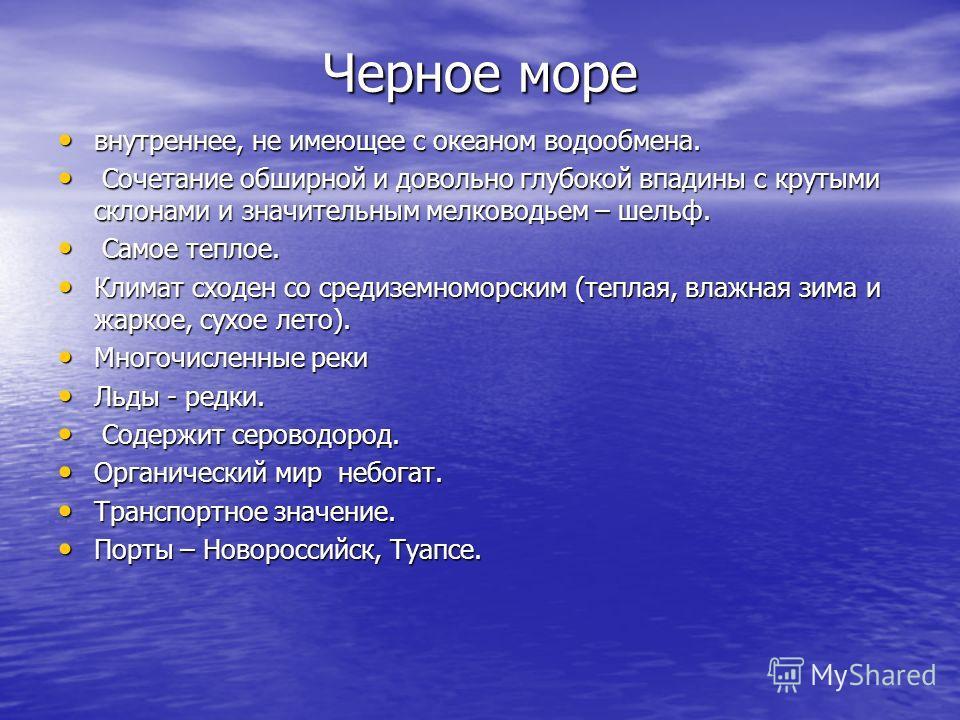 Черное море внутреннее, не имеющее с океаном водообмена. внутреннее, не имеющее с океаном водообмена. Сочетание обширной и довольно глубокой впадины с крутыми склонами и значительным мелководьем – шельф. Сочетание обширной и довольно глубокой впадины