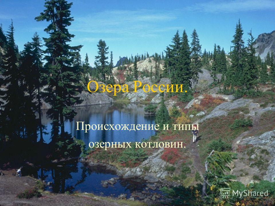 Озера России. Происхождение и типы озерных котловин.