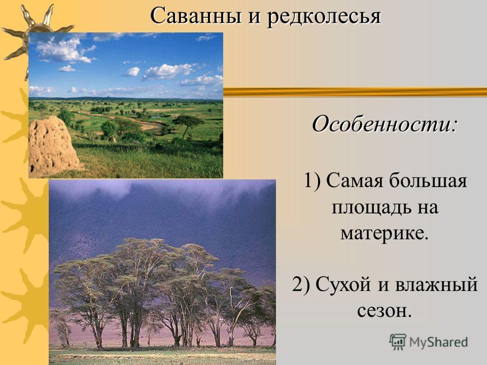 Особенности: 1) Самая большая площадь на материке. 2) Сухой и влажный сезон. Саванны и редколесья