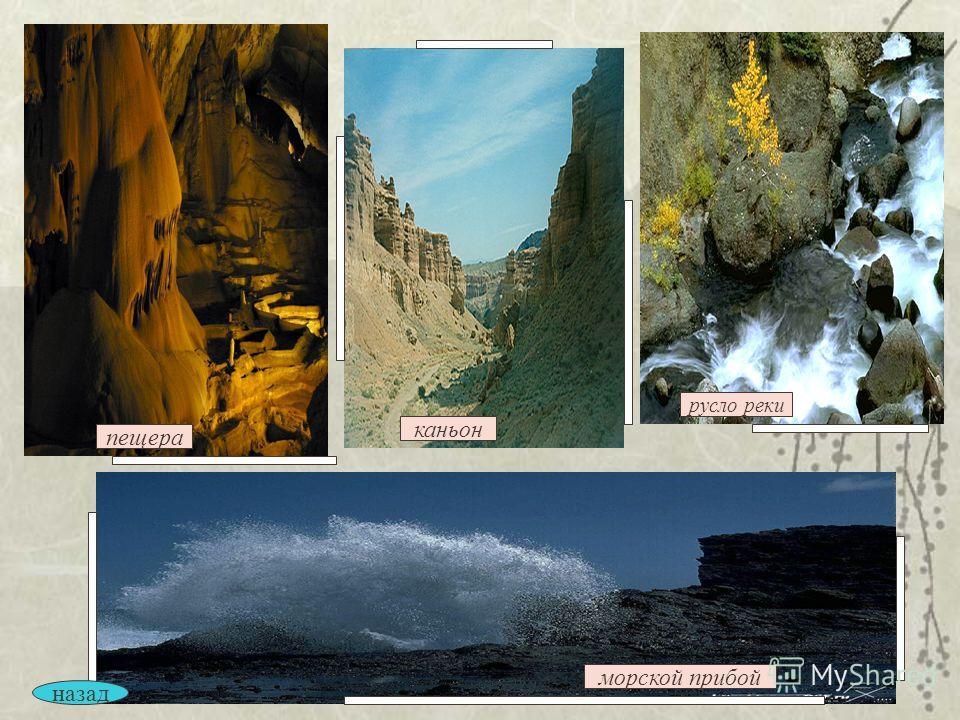 русло реки каньон пещера морской прибой назад