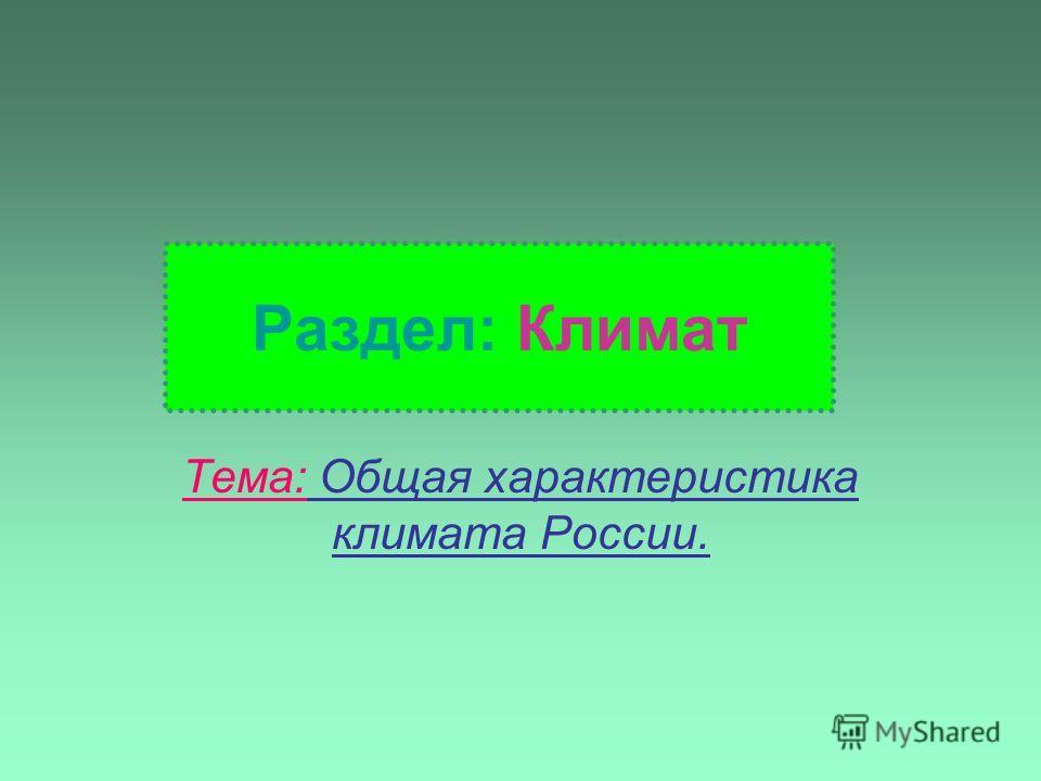 Раздел: Климат Тема: Общая характеристика климата России.