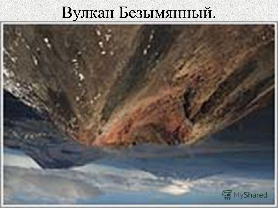 Вулкан Безымянный.