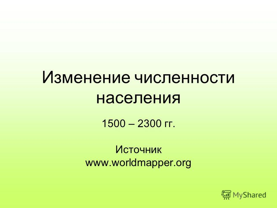 Изменение численности населения 1500 – 2300 гг. Источник www.worldmapper.org