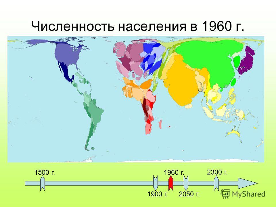 1500 г. 1900 г. 1960 г. 2050 г. 2300 г. Численность населения в 1960 г.