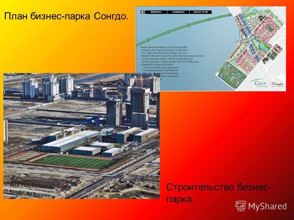 План бизнес-парка Сонгдо. Строительство бизнес- парка.