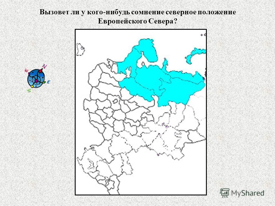 Вызовет ли у кого-нибудь сомнение северное положение Европейского Севера?