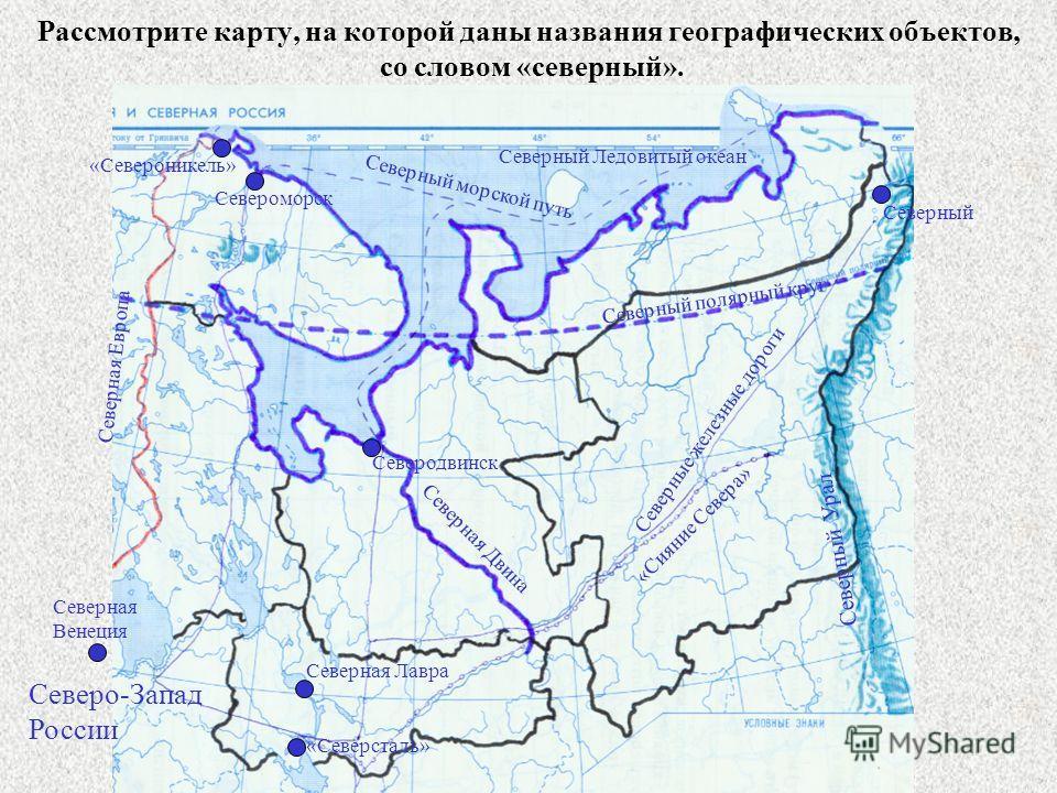 Рассмотрите карту, на которой даны названия географических объектов, со словом «северный». Северный Ледовитый океан Северный морской путь Северная Европа «Североникель» Североморск Северная Венеция Северная Лавра «Северсталь» Северная Двина Северодви