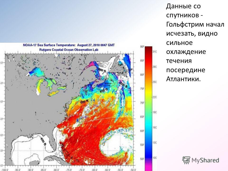 Данные со спутников - Гольфстрим начал исчезать, видно сильное охлаждение течения посередине Атлантики.