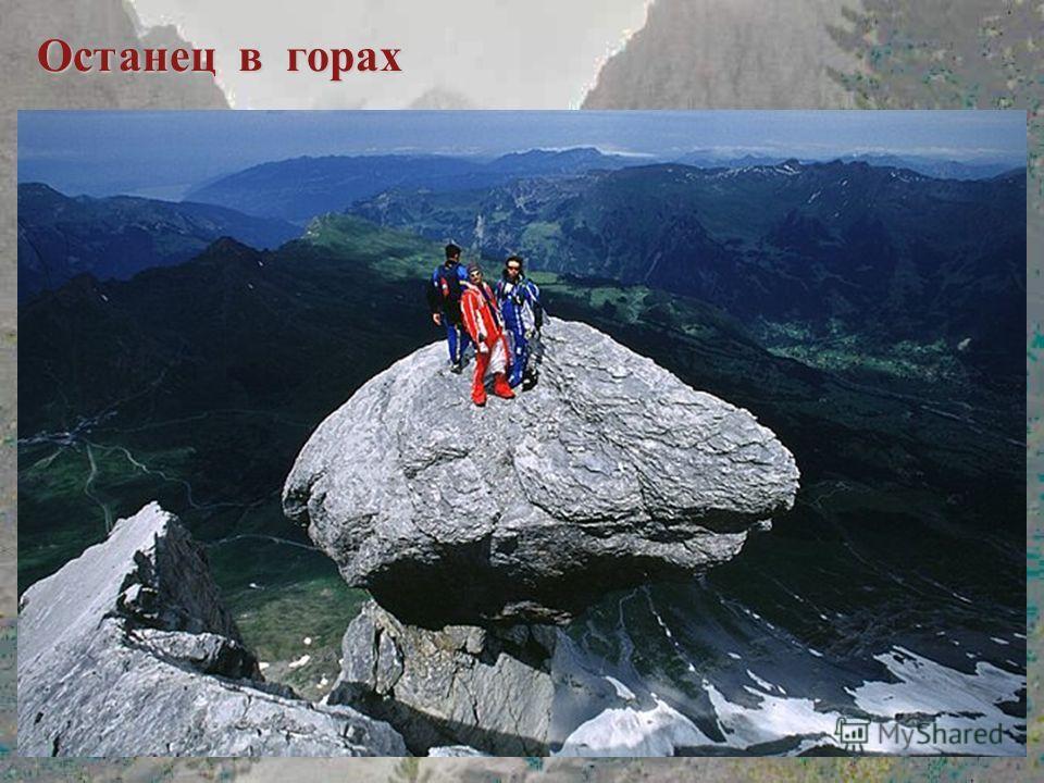Останец в горах