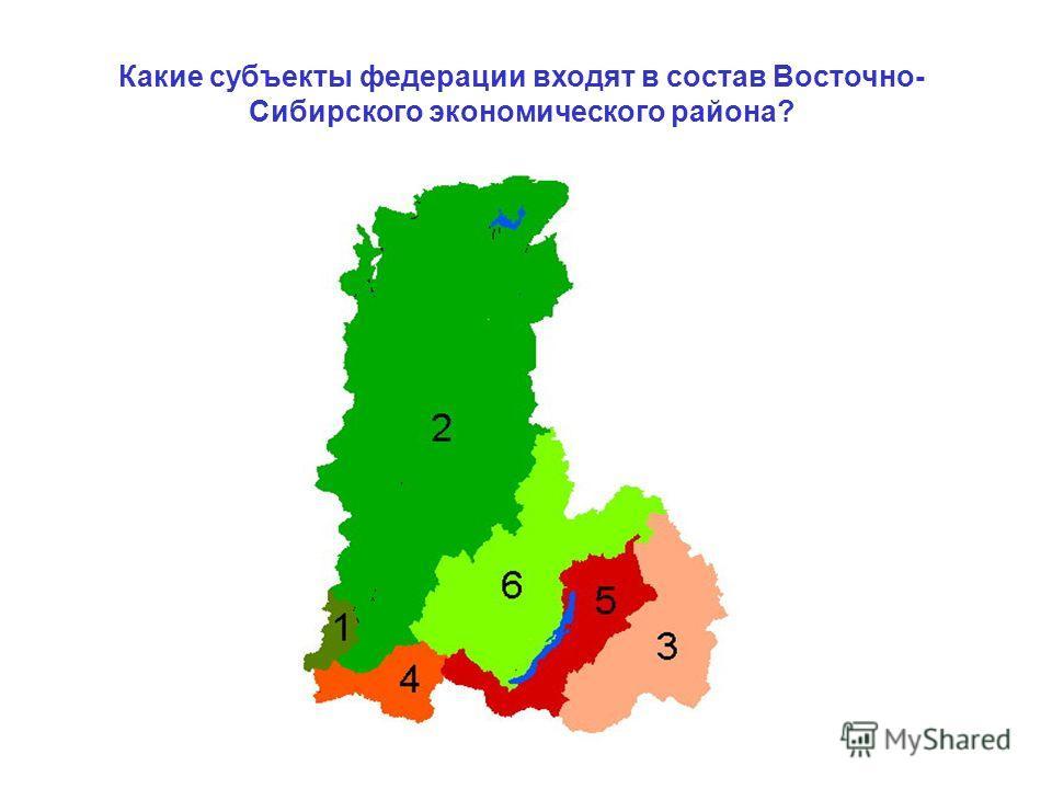 Какие субъекты федерации входят в состав Восточно- Сибирского экономического района?