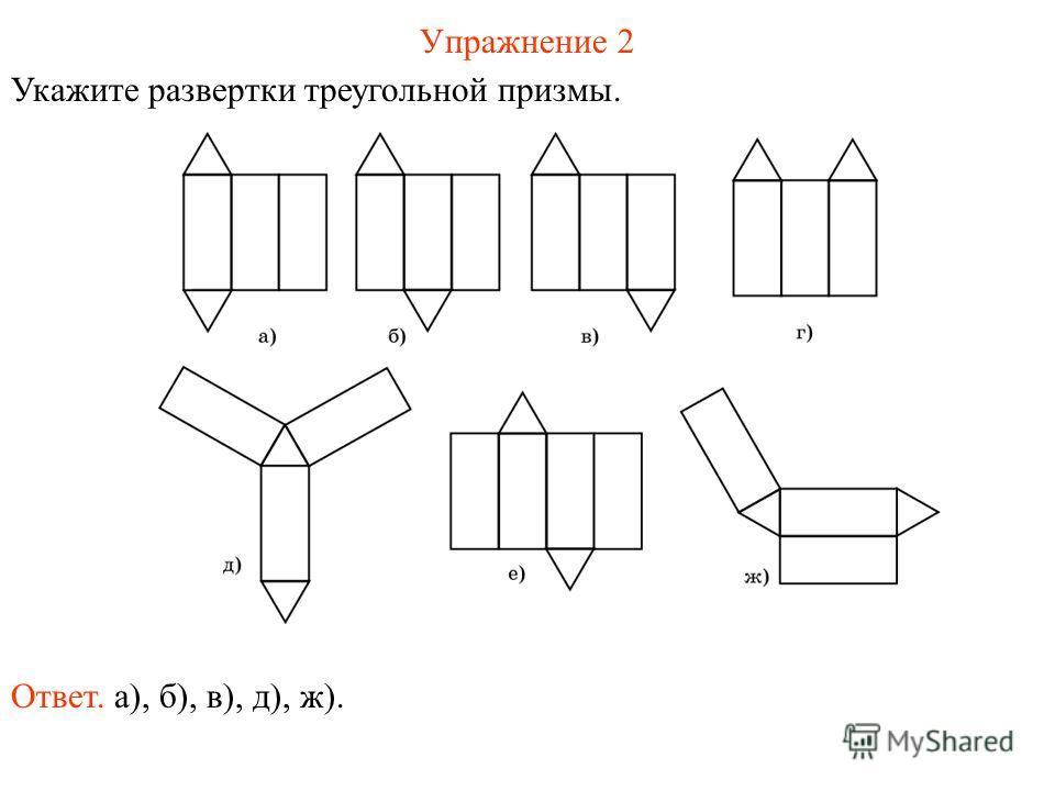 Упражнение 2 Укажите развертки треугольной призмы. Ответ. а), б), в), д), ж).