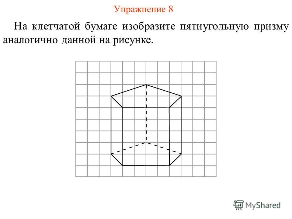 Упражнение 8 На клетчатой бумаге изобразите пятиугольную призму аналогично данной на рисунке.