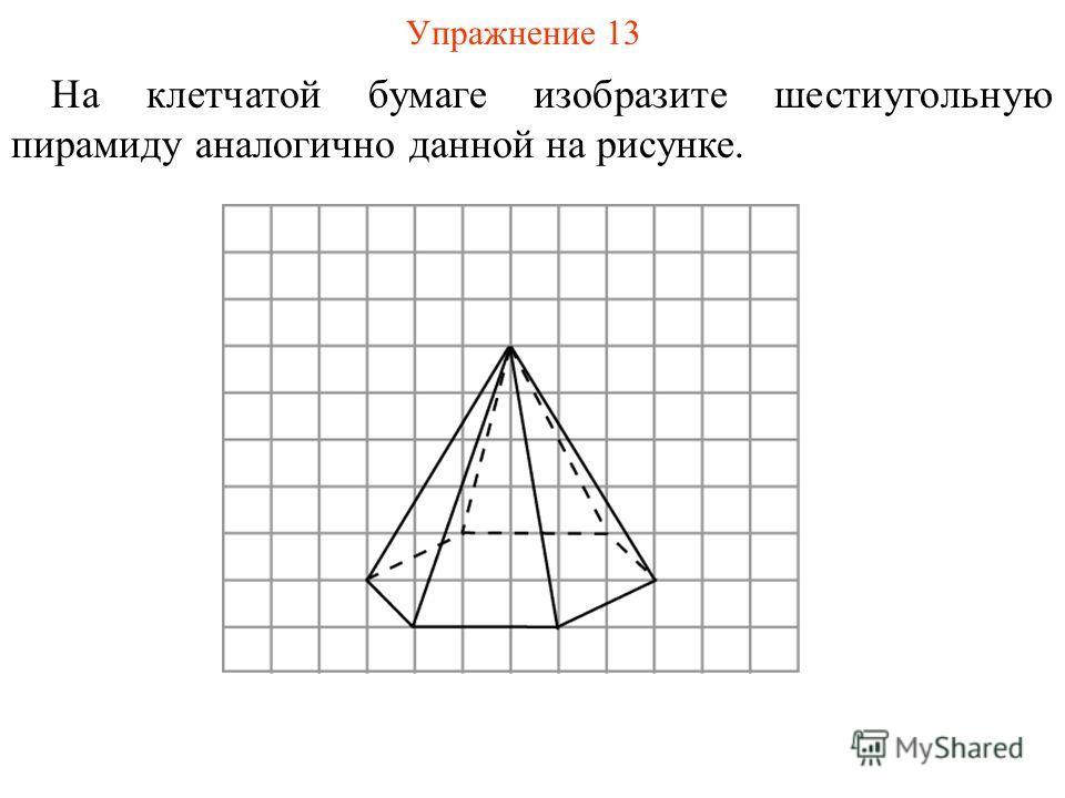 Упражнение 13 На клетчатой бумаге изобразите шестиугольную пирамиду аналогично данной на рисунке.