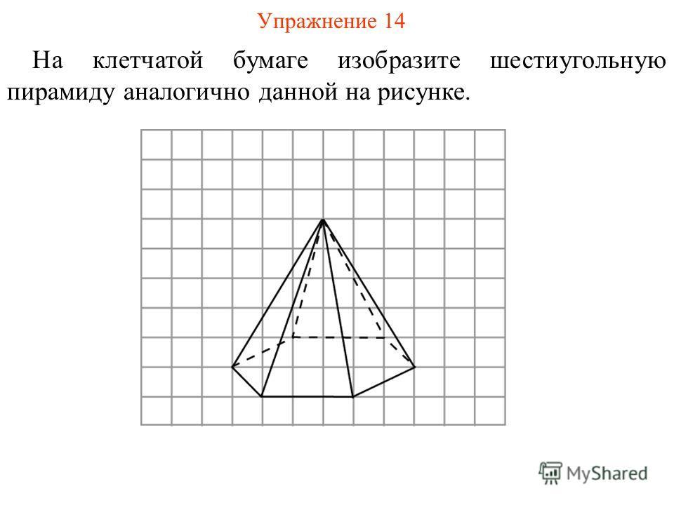 Упражнение 14 На клетчатой бумаге изобразите шестиугольную пирамиду аналогично данной на рисунке.