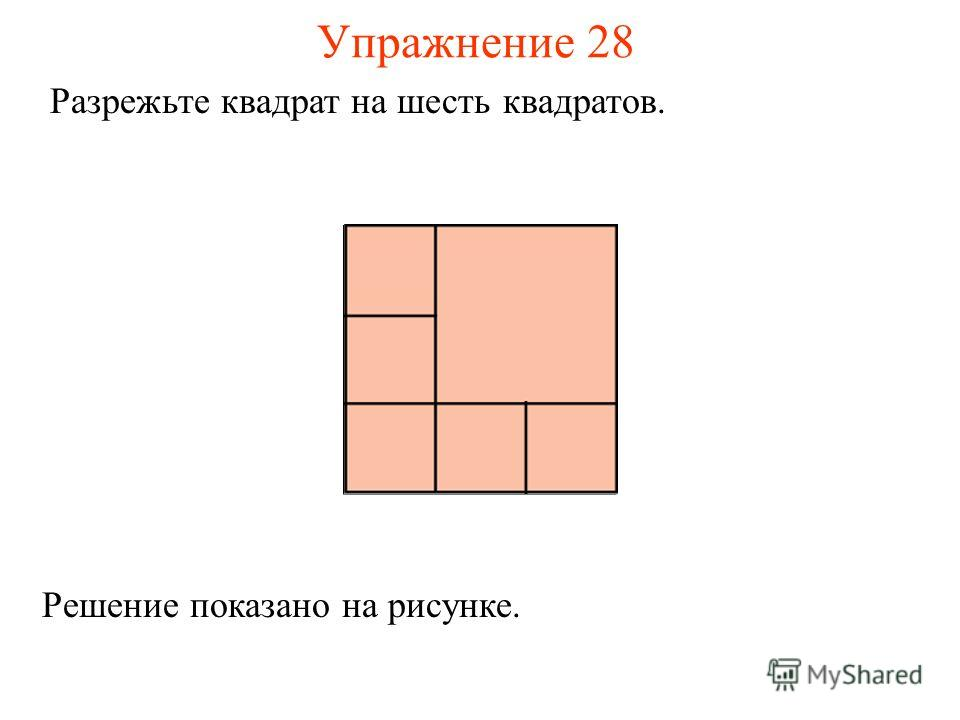 Упражнение 28 Разрежьте квадрат на шесть квадратов. Решение показано на рисунке.