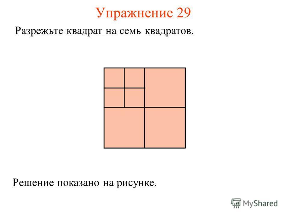 Упражнение 29 Разрежьте квадрат на семь квадратов. Решение показано на рисунке.
