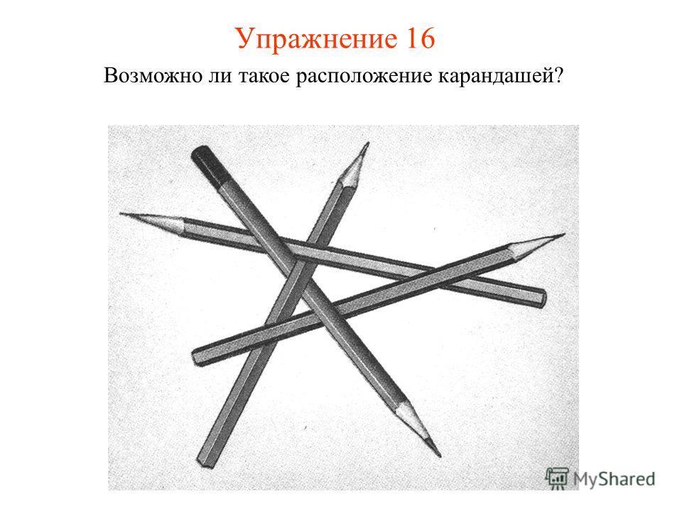 Упражнение 16 Возможно ли такое расположение карандашей?