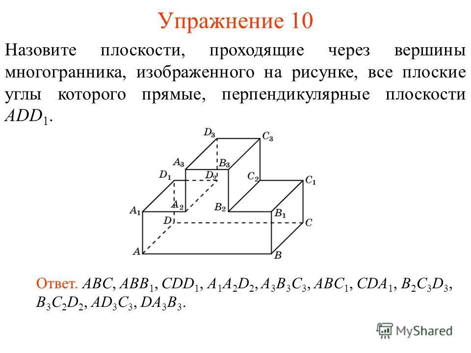 Назовите плоскости, проходящие через вершины многогранника, изображенного на рисунке, все плоские углы которого прямые, перпендикулярные плоскости ADD 1. Ответ. ABC, ABB 1, CDD 1, A 1 A 2 D 2, A 3 B 3 C 3, ABC 1, CDA 1, B 2 C 3 D 3, B 3 C 2 D 2, AD 3