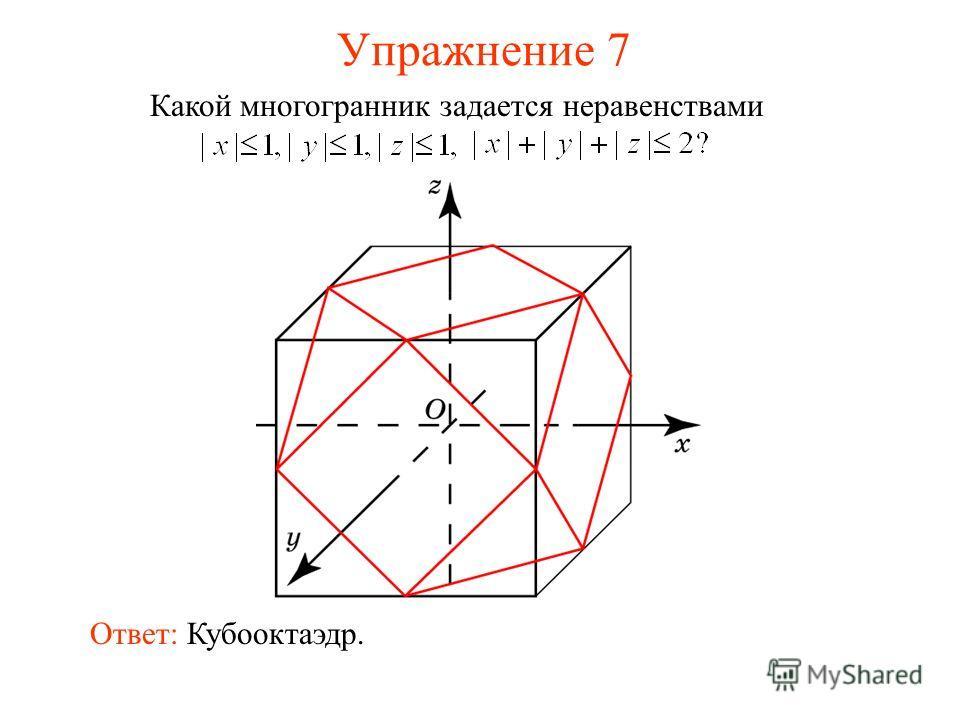 Упражнение 7 Какой многогранник задается неравенствами Ответ: Кубооктаэдр.
