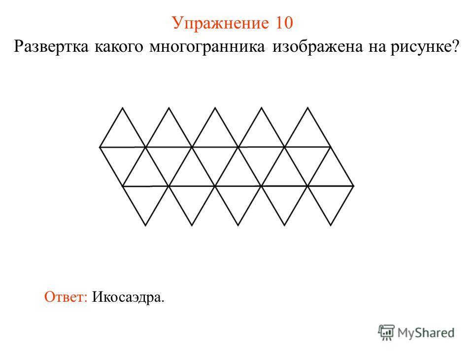 Упражнение 10 Развертка какого многогранника изображена на рисунке? Ответ: Икосаэдра.