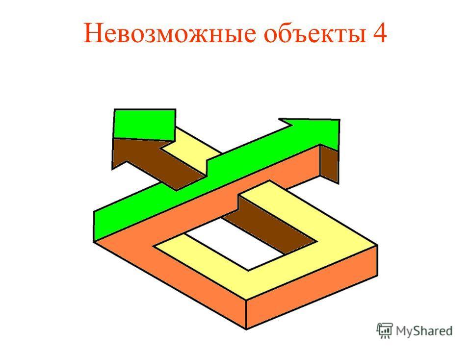 Невозможные объекты 4