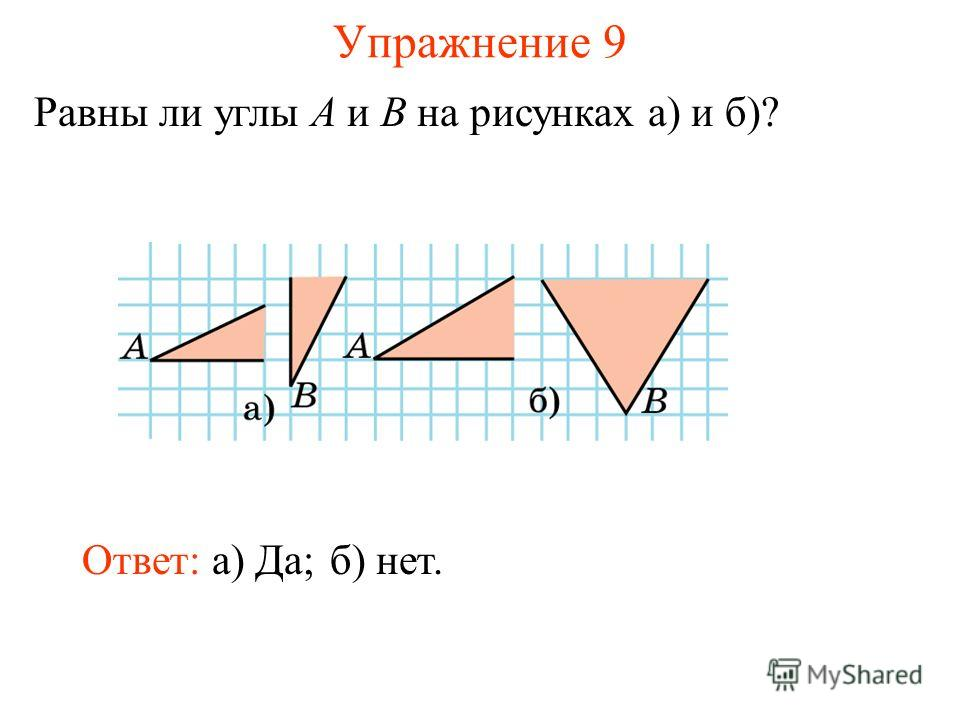 Упражнение 9 Равны ли углы A и B на рисунках а) и б)? Ответ: а) Да;б) нет.