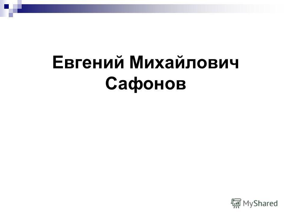 Евгений Михайлович Сафонов
