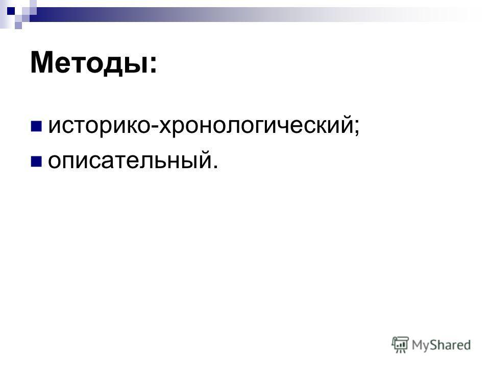 Методы: историко-хронологический; описательный.