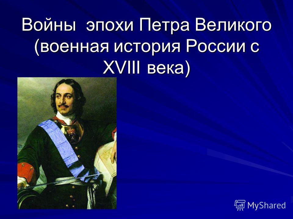 Войны эпохи Петра Великого (военная история России с XVIII века)
