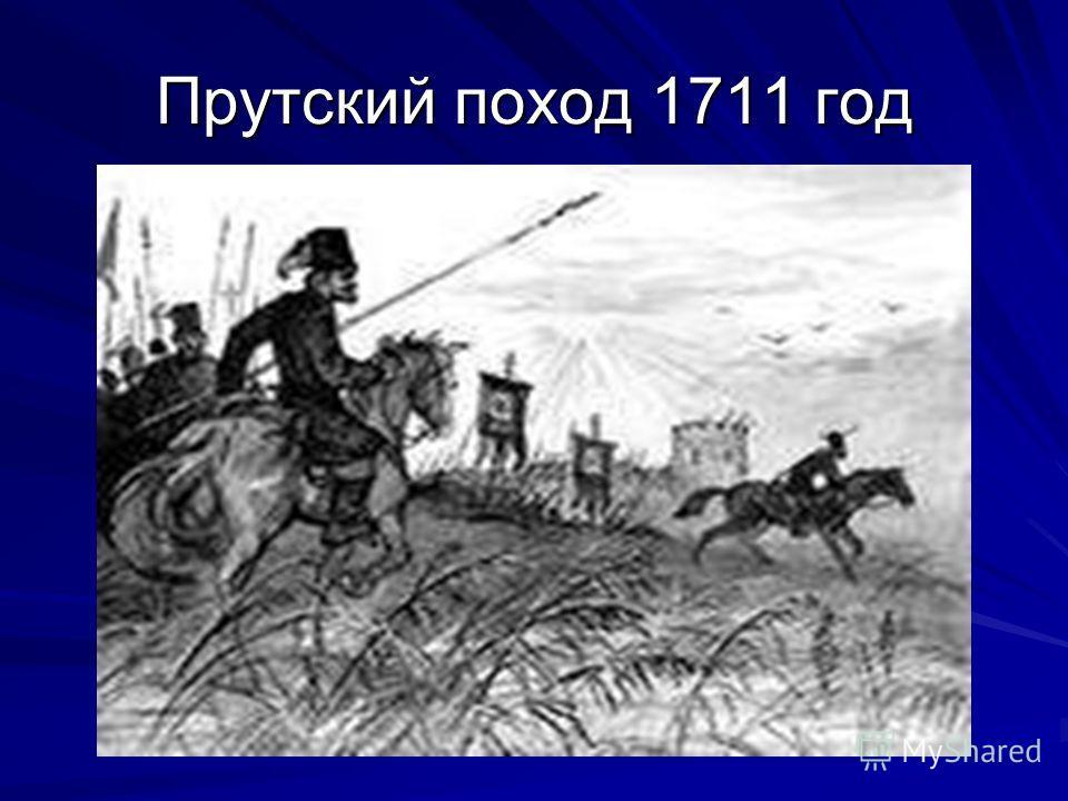 Прутский поход 1711 год
