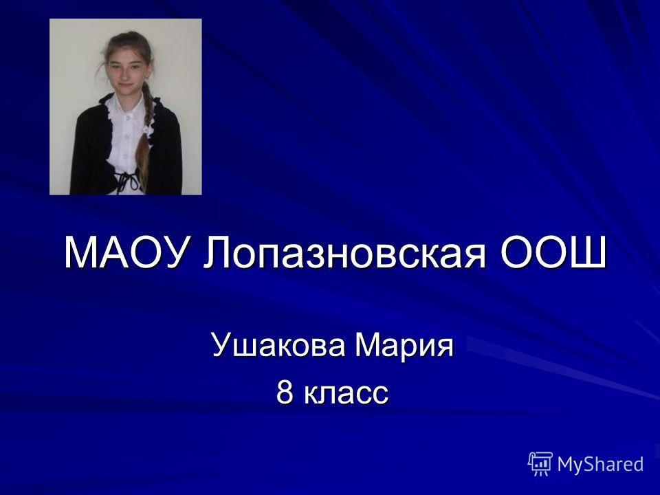 МАОУ Лопазновская ООШ Ушакова Мария 8 класс