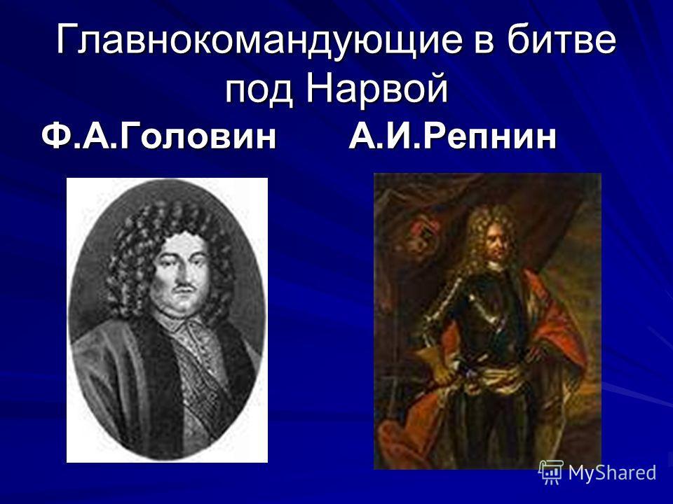 Главнокомандующие в битве под Нарвой Ф.А.ГоловинА.И.Репнин