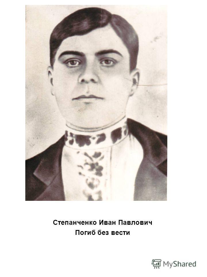 Степанченко Иван Павлович Погиб без вести
