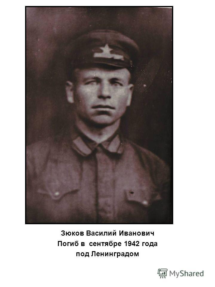 Зюков Василий Иванович Погиб в сентябре 1942 года под Ленинградом