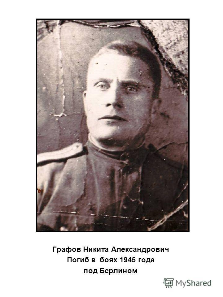 Графов Никита Александрович Погиб в боях 1945 года под Берлином