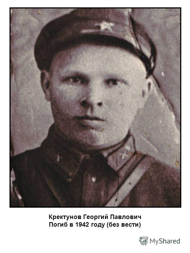 Кректунов Георгий Павлович Погиб в 1942 году (без вести)