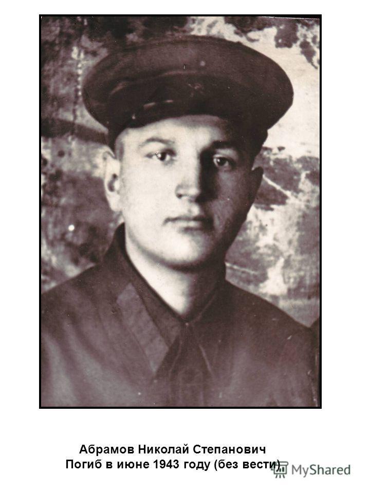 Абрамов Николай Степанович Погиб в июне 1943 году (без вести)