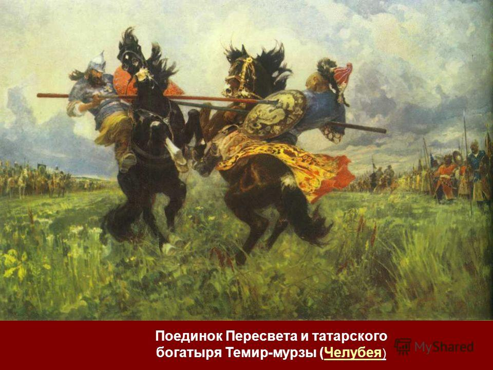 Поединок Пересвета и татарского богатыря Темир-мурзы (Челубея )Челубея