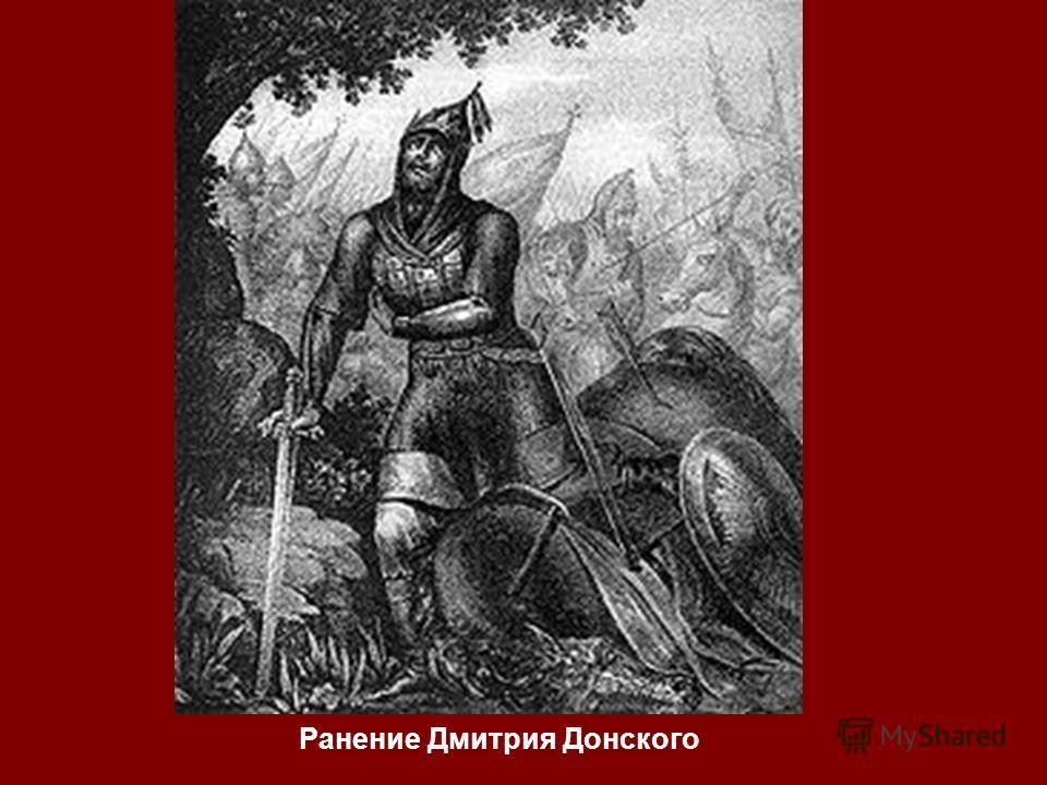 Ранение Дмитрия Донского