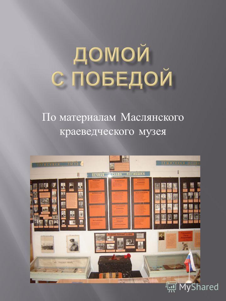 По материалам Маслянского краеведческого музея