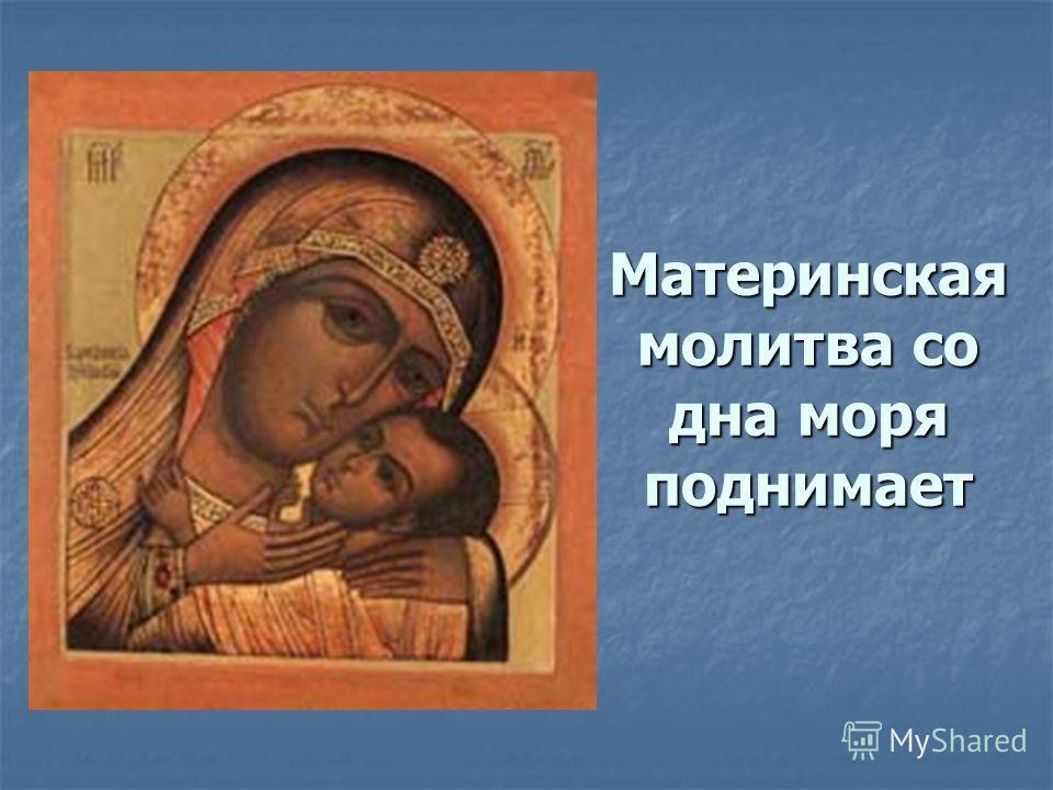 Материнская молитва со дна моря поднимает