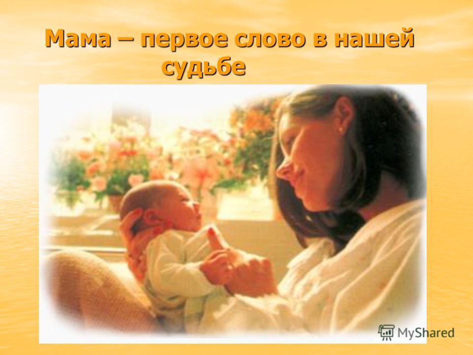 Мама – первое слово в нашей судьбе