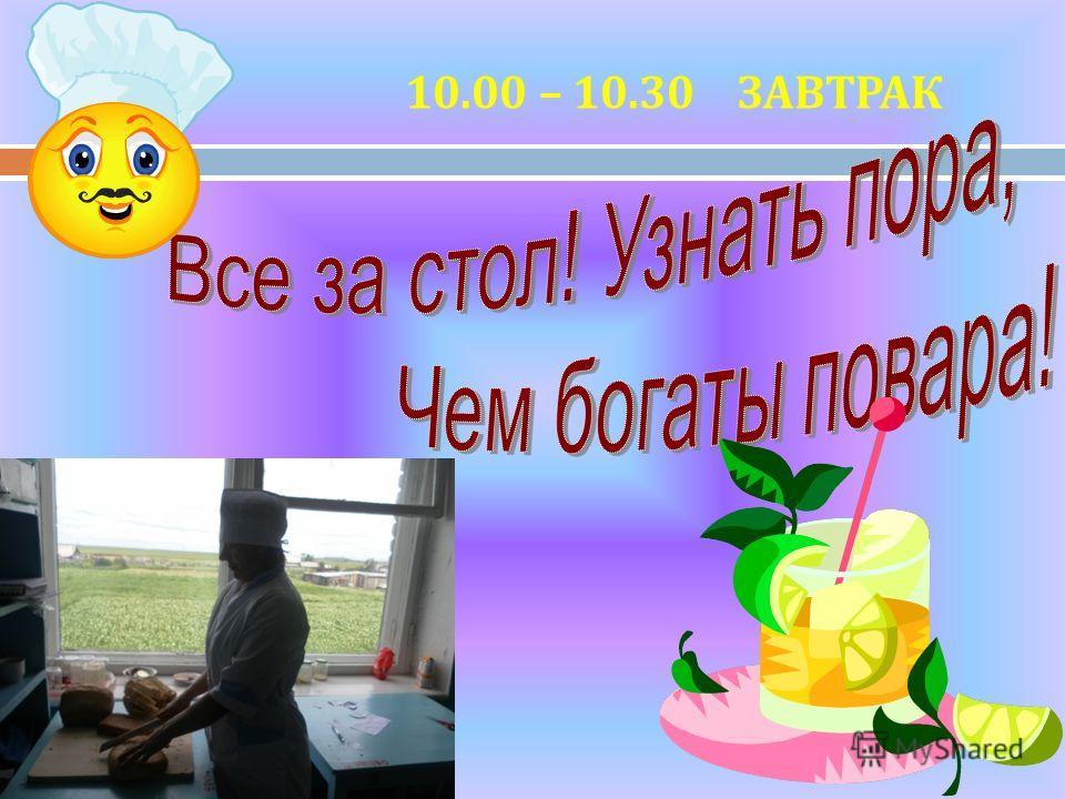 10.00 – 10.30 ЗАВТРАК